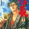 【厳選】最高に面白いおすすめの歴史漫画を紹介する。日本史好きや世界史マニア!受験生も集まれ!!