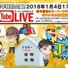 【告知】 新年特別企画! 『ゲームアイビスで大型コラボYouTubeライブ開催します!』