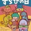 来週10/30(火)はすゞひ企画「紫陽花と君と止まった時間」ネタバレイベントどぅす!