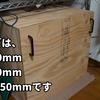 【3Dプリンタ】構造用合板で消音ボックスの製作