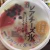 セブンイレブンの氷シリーズ!!!「レアチーズ氷」