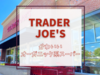 Trader Joe's(トレジョ)かわいすぎるオーガニック系スーパーとは【アメリカでお買い物】