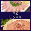 ヒラマサ(平政)は夏の味!レシピは刺身としゃぶしゃぶで!