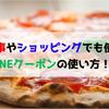 LINEクーポンを使えばお得な「割引きサービス」が受けられる!!お食事やショッピングでも使えるLINEクーポンの使い方