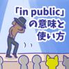 1分で覚える「in public」の意味と使い方