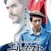 中南米の日系人を描いた映画のまとめ(『エルネスト』が今秋公開されるので)