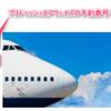 ブリティッシュエアウェイズ JAL特典航空券の予約番号を知る方法