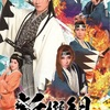 【OSK日本歌劇団】新撰組〜コンチェルト【観劇】