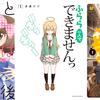 「女子かう生」が198円など、双葉社の女子高生作品第1巻が大幅値引き (6/30まで)