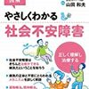 【書籍】「図解 やさしくわかる 社会不安障害」を読んだ感想