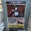 2016/07/27@ASH DA HERO in 東京