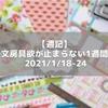 【週記】文房具欲が止まらない1週間 2021/1/18-24