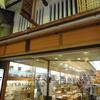 有次雪平鍋の修理にて 京都旅行