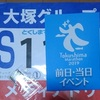 【フル】松本と北海道にエントリー