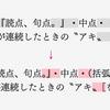 FONTPLUSならWebでも日本語約物連続アキを調節可能
