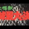 映画「三大怪獣 地球最大の決戦」(1964年 東宝)