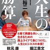 【Kindle Unlimited】人生の勝算 (NewsPicks Book) - 前田裕二