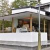渡月橋からすぐ、嵐山の絶景を見ながら美味しいコーヒーはいかが? アラビカ京都嵐山(ARABICA KYOTO ARASHIYAMA)