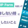 MW WP Formを使って動かない時に確認したいこと