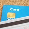 クレジットカードは、こう使う!