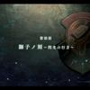 【閃の軌跡Ⅳ】第Ⅲ部を終えて(ネタバレあり)