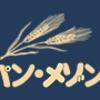 四国旅行、愛媛旅行で寄りたい塩パン発祥のお店、パンメゾン@愛媛(八幡浜・松山)
