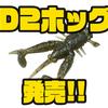 【DSTYLE】小魚とエビの配合ワーム「D2ホッグ」発売!