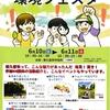 環境フェスティバル6月8日(土)9日(日)の子ども用品のリサイクルコーナーの協力者&お手伝い募集
