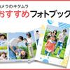 2冊目半額 人気のフォトブック カメラのキタムラ