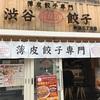 渋谷餃子(新宿)