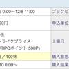 IPO「かっこ」に当選!