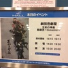 戰御史~Ikusaonsi~(劇団壱劇屋) 11/24