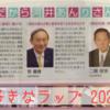 2020年 ラップミュージックin JAPAN ベスト10 後篇