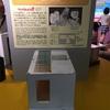 鳥取・島根⑦:【体験型】名探偵コナン「外から防犯ロックをかける密室トリック」を試してみた