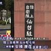 陸上自衛隊仙台駐屯地の自衛官、10代女性を盗撮疑いで逮捕「女性の下着姿を見たかった」