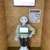 横浜駅で「Pepper君」に出会ったけど・・・(^^;)