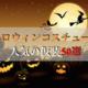 【厳選50選】ハロウィンにおすすめの人気仮装コスチュームを紹介!