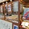 天山 本店 (てんざん)