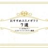 【2021年最新】おすすめコスメギフト7選<1万円以下>☆コスメコンシェルジュが厳選