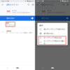 【App】Gmailの通知音を消す方法