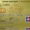 学生の僕が実際に使っているクレジットカードは?メインカード編!!