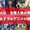 主人公が死ぬアニメおすすめ20選!