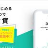 ライン証券のキャンペーンで銘柄のおすすめはどれ?私が選んだ銘柄は2000円以上価値で成功中!