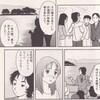 もちるマンガにおける島根のススメ−第1回−