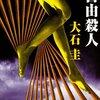 大石 圭 先生の『自由殺人』を読んだ