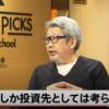 『2040年の未来予測』の著者である成毛眞氏 - 米国株しか投資先としては考えられない