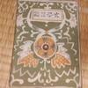 書砦・梁山泊で貰った短歌好きの青年が書いた『文学日記:大正十五年』(聚芳閣)