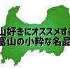 山好きにオススメする富山の小粋な名品(能作)