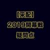 【采配の疑問点】2019オリックス開幕戦