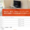 引っ越し時に大活躍?家具のサイズから検索できるWebサービス「家具search」